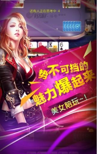 美星棋牌游戏最新版