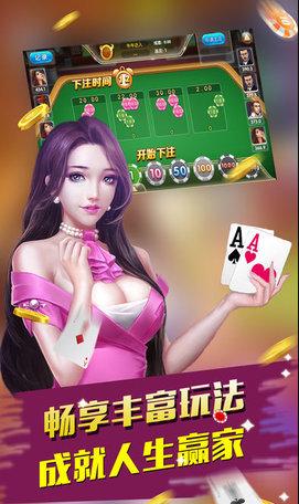 怡宝娱乐棋牌安卓版