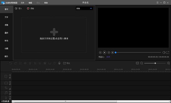 迅捷视频剪辑软件免费版