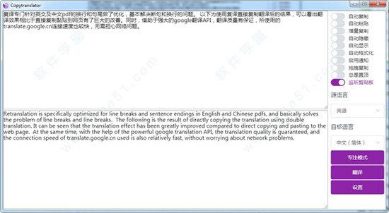 copytranslator中文版