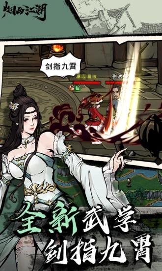 烟雨江湖手游官网版
