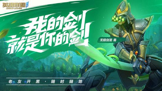 lol正版手游官网下载体验版