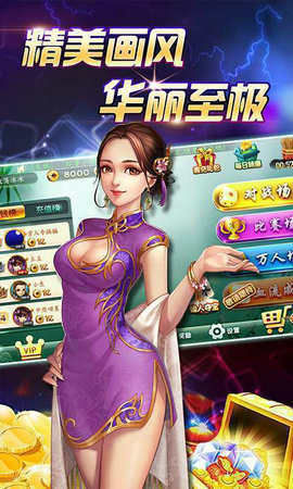 东发棋牌手机版