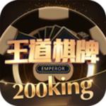 王道棋牌200king官网版