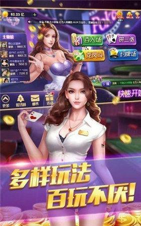 东宫棋牌手机版