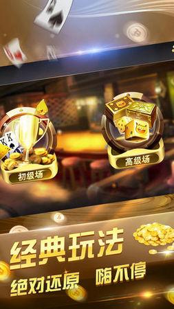 东莱棋牌安卓版