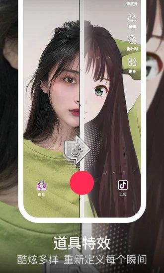 抖音海外版app破解版