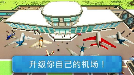 机场世界飞行模拟器安卓版