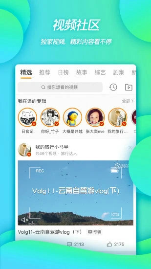 新浪微博4G版官方下载