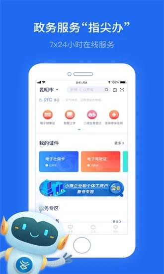 办事通app下载新版