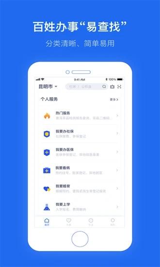 办事通app官方下载