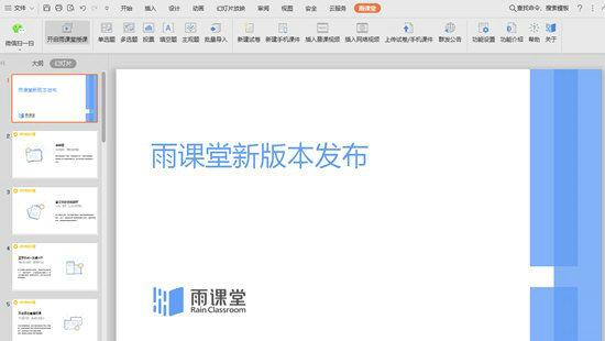 长江雨课堂电脑版