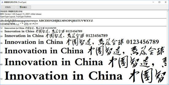 毛体字体下载免费版