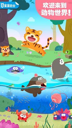 宝宝动物世界