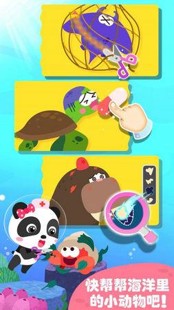 宝宝动物世界游戏下载