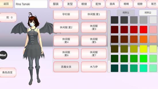 樱花校园模拟器万圣节中文破解版