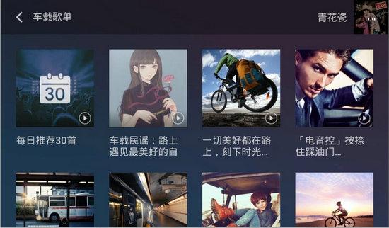 QQ音乐车机版官网下载