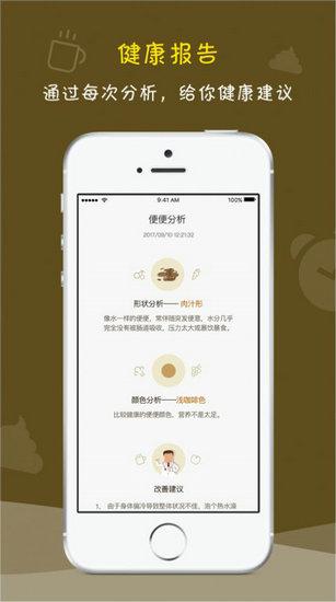 便了么app安卓版