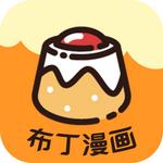 布丁漫画app