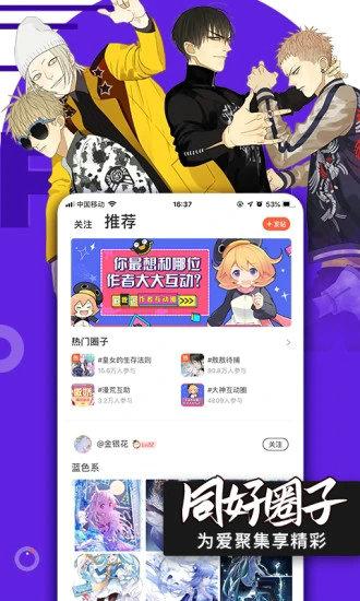腾讯动漫app免费下载