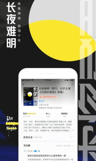 qq阅读免费版下载