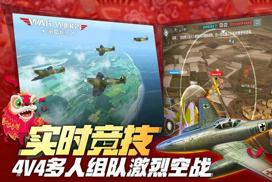 二战模拟器5最新破解版下载