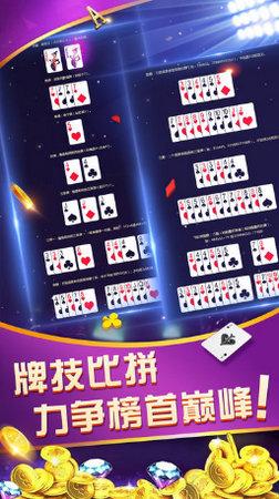 斗乐棋牌官网版