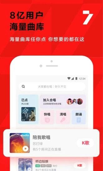 全民K歌app下载最新版