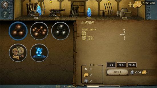 海盗行动暴风雨中文版
