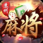 苏州麻将app