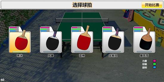 虚拟乒乓球无限金币版