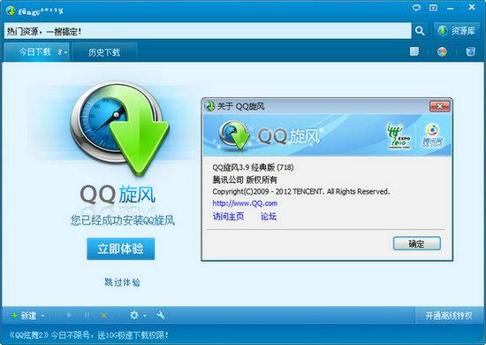 QQ旋风下载器电脑版