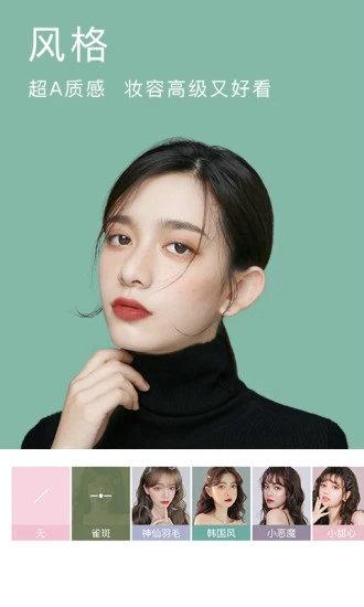 BeautyCam美颜相机app下载