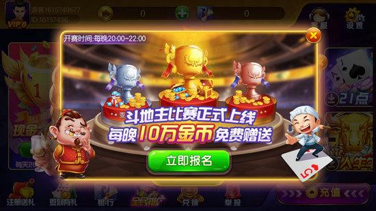 颠峰娱乐app