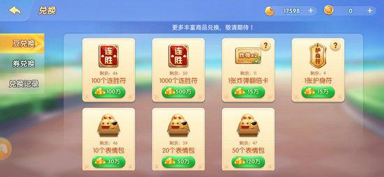 飞飞棋牌官网版