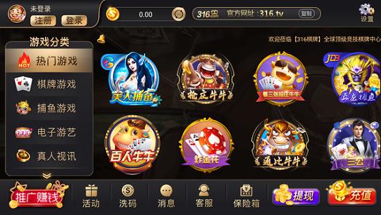 316棋牌完整版游戏官方网站