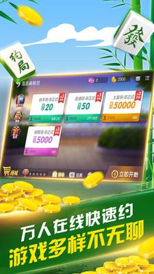 上海麻将游戏大厅