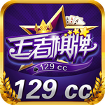 129cc棋牌游戏官方版