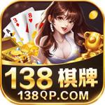 138娱乐棋牌官网版