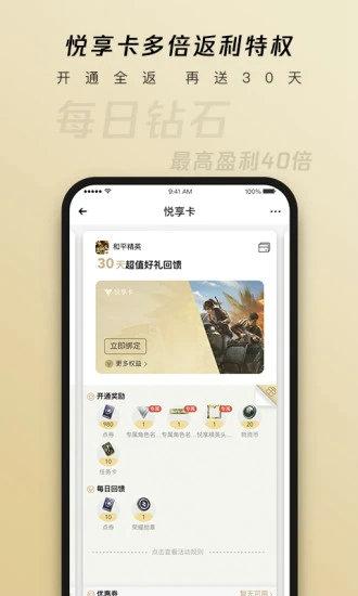 心悦俱乐部app官网版
