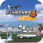 我是航空管制官4中文版