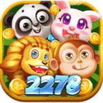 2278游戏中心官网版
