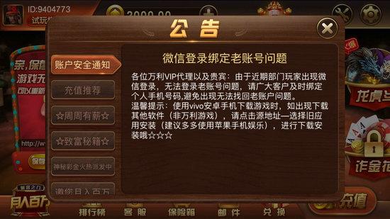 万里游戏app最新版