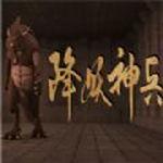 降妖神兵官网版