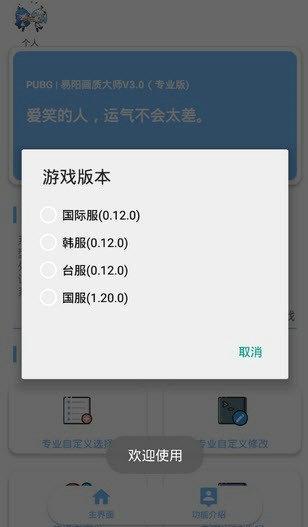 画质大师2.0最新版下载
