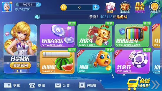 天马娱乐app官网版