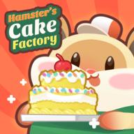 仓鼠蛋糕厂无限金币版