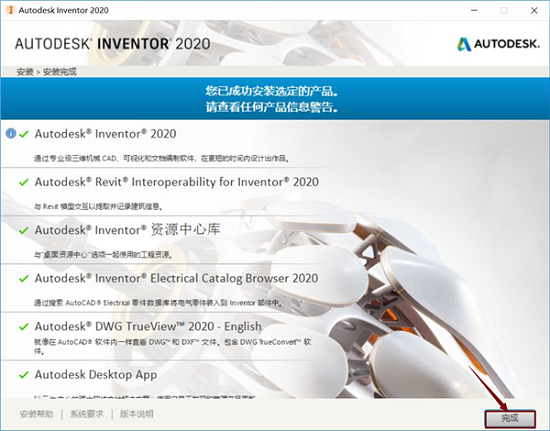 inventor中文版