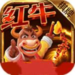 红牛棋牌游戏3002苹果版