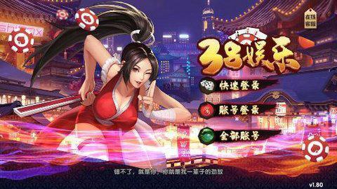 38游戏平台官方版